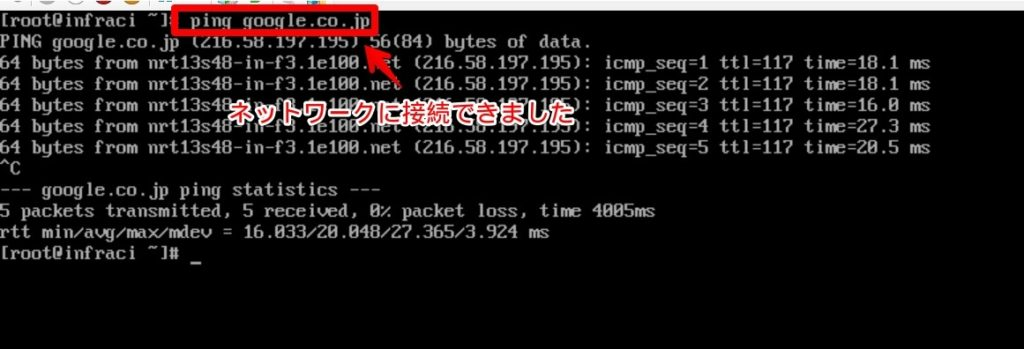 画像に alt 属性が指定されていません。ファイル名: hyper-v-centos-15-1024x349.jpg